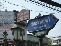 Heureusement qu'on a les sous-titres ! (Bangkok)